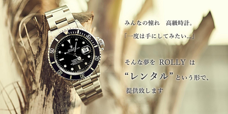 みんなの憧れ 高級時計。「一度は手にしてみたい...」そんな夢をROLLYはレンタルという形で、提供いたします
